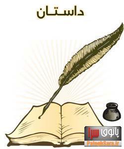 """داستان آموزنده جدید """"چنگیز خان مغول و شاهین"""""""
