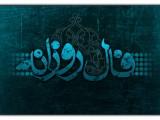 فال سه شنبه خرداد ۹۱
