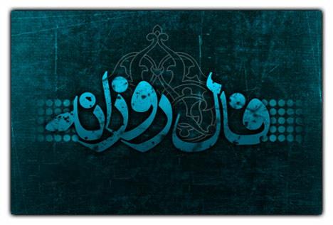 فال امروز ۲۵ بهمن ۱۳۹۱