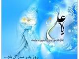 اس ام اس تبریک روز پدر و ولادت امام علی (ع)