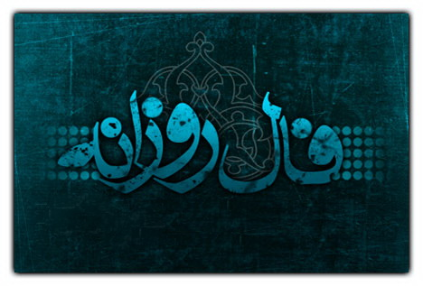 فال امروز ۴ بهمن ۱۳۹۱