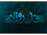 فال امروز ۳۰ بهمن ۱۳۹۱