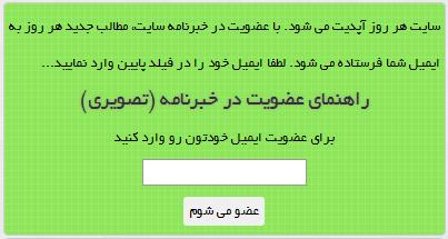 راهنمای عضویت در خبرنامه سایت