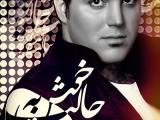 """آهنگ جدید و فوق العاده زیبا و احساسی علی عبدالمالکی به نام """"خوش به حالت"""""""